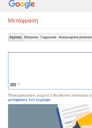 translate_google_gr_320_480
