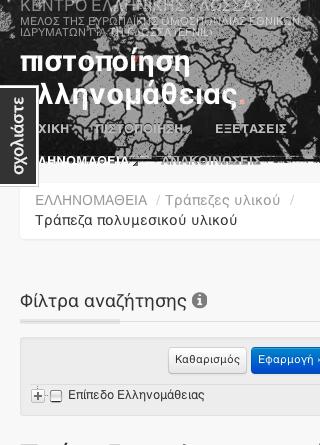 www_greek-language_gr_certification_dbs_media_index_html_320_480