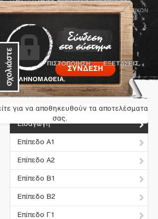 www_greek-language_gr_certification_tests_index_html_320_480