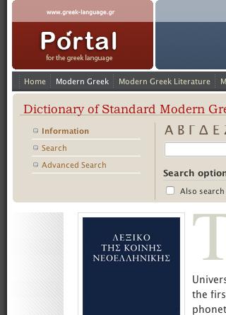 www_greek-language_gr_greekLang_modern_greek_tools_lexica_triantafyllides_index_html_320_480