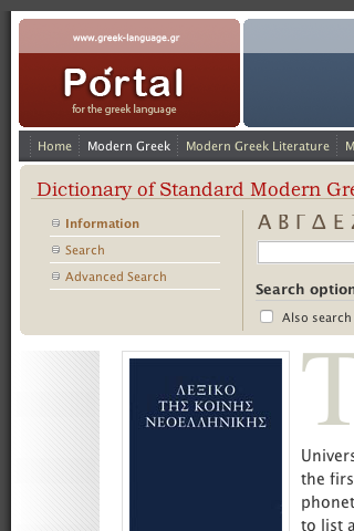Modern Greek Dictionary – Mall-Guide Tools