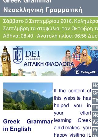 www_greekgrammar_eu_320_480